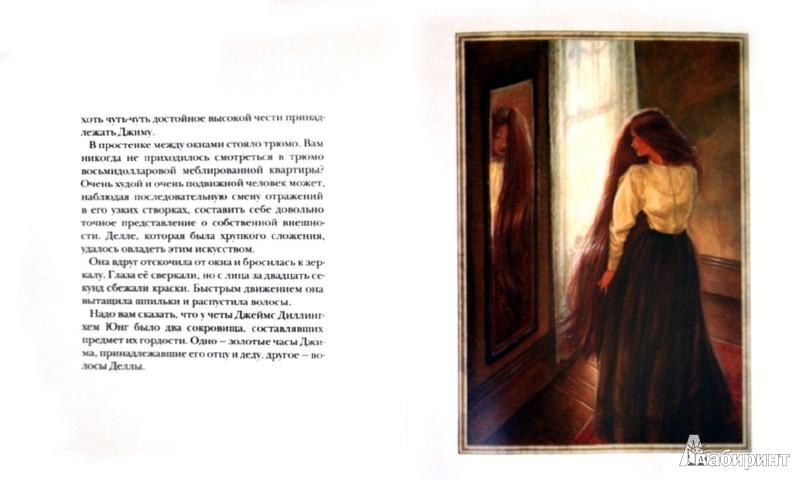 Иллюстрация 1 из 25 для Дары волхвов - Генри О. | Лабиринт - книги. Источник: Лабиринт