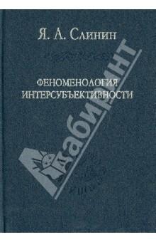Обложка книги Феноменология интерсубъективности