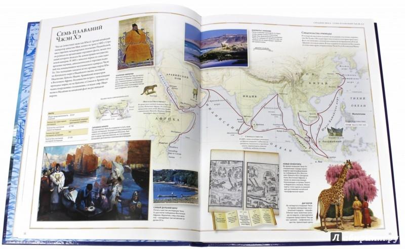 Иллюстрация 1 из 45 для Иллюстрированный атлас географических открытий | Лабиринт - книги. Источник: Лабиринт