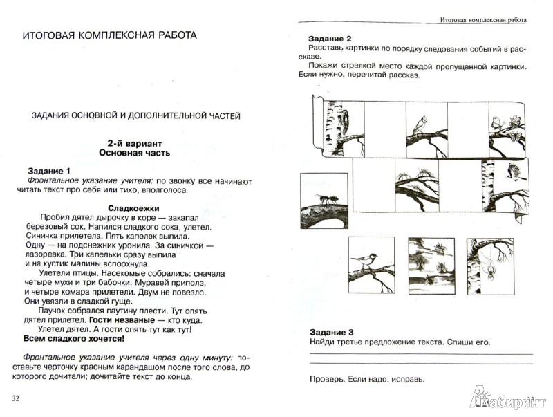 УМК Перспективная начальная школа Страница Форум
