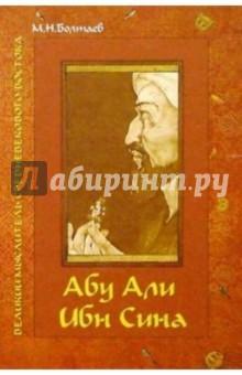 Абу Али ибн Сина - великий мыслитель, ученый, энциклопедист средневекового Востока