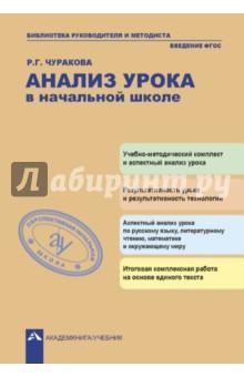 Анализ урока в начальной школе. ФГОС