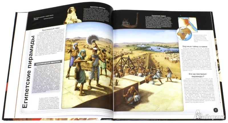 Иллюстрация 1 из 26 для Чудеса света | Лабиринт - книги. Источник: Лабиринт