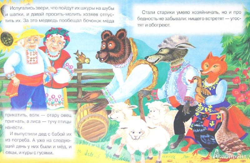 Иллюстрация 1 из 5 для Бычок-смоляной бочок | Лабиринт - книги. Источник: Лабиринт