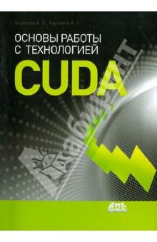 Основы работы с технологией CUDAГрафика. Дизайн. Проектирование<br>Данная книга посвящена программированию современных графических процессоров (GPU) на основе технологии CUDA от компании NVIDIA. В книге разбираются как сама технология CUDA, так и архитектура поддерживаемых GPU и вопросы оптимизации, включающие использование .PTX. Рассматривается реализация целого класса алгоритмов и последовательностей на CUDA.<br>
