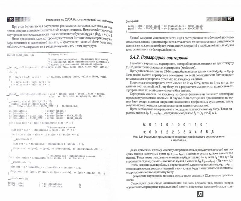 Иллюстрация 1 из 2 для Основы работы с технологией CUDA - Боресков, Харламов | Лабиринт - книги. Источник: Лабиринт