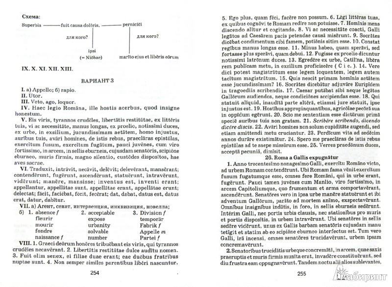 Кацман Покровская Латинский Язык Решебник