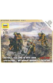 Британский 3-дюймовый миномет с расчетом. 1939-1945 (6168)Бронетехника и военные автомобили (1:72)<br>Масштаб: 1/72.<br>Количество деталей: 25.<br>Длина собранного миномета: 1,6 см.<br>Состав набора: 4 неокрашенных солдатика, 1 миномет, отрядная подставка с флагом 1 карточка отряда.<br>Материал: пластик.<br>Упаковка: картонная коробка с европодвесом.<br>Моделистам до 8 лет рекомендуется помощь взрослых.<br>Не рекомендуется детям до 3-х лет.<br>Сделано в России.<br>