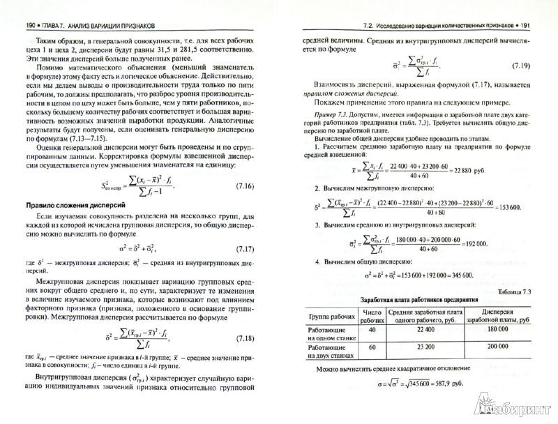 Иллюстрация 1 из 5 для Общая теория статистики. Учебное пособие - Илышев, Шубат | Лабиринт - книги. Источник: Лабиринт
