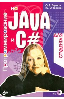 Программирование на Java и C# для студента (+ CD)Программирование<br>Рассмотрены основные вопросы программирования на языках JAVA и С#, включая их сравнительное описание как двух важнейших и весьма сходных прикладных платформ для создания современных сетевых приложений. Книга содержит теоретическую часть, объясняющую основные моменты программирования, и практическую, включающую задания, контрольные вопросы и много законченных примеров с подробными объяснениями и комментариями, которые позволяют эффективно перейти к самостоятельному написанию программ на языках JAVA и С#. На компакт-диске размещены листинги примеров, рассмотренных в книге.<br>