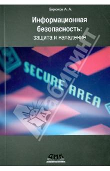 Информационная безопасность: защита и нападени