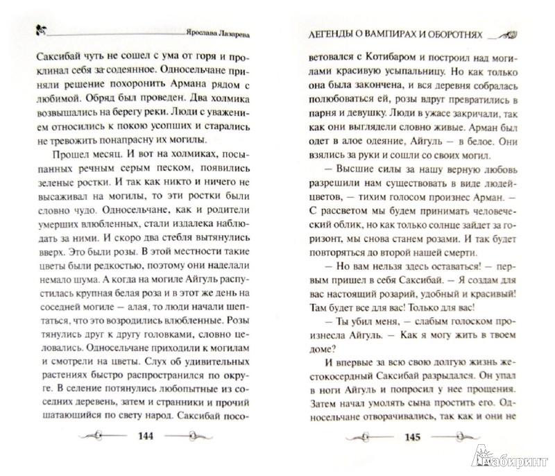 Иллюстрация 1 из 9 для Дар оборотня - Ярослава Лазарева | Лабиринт - книги. Источник: Лабиринт