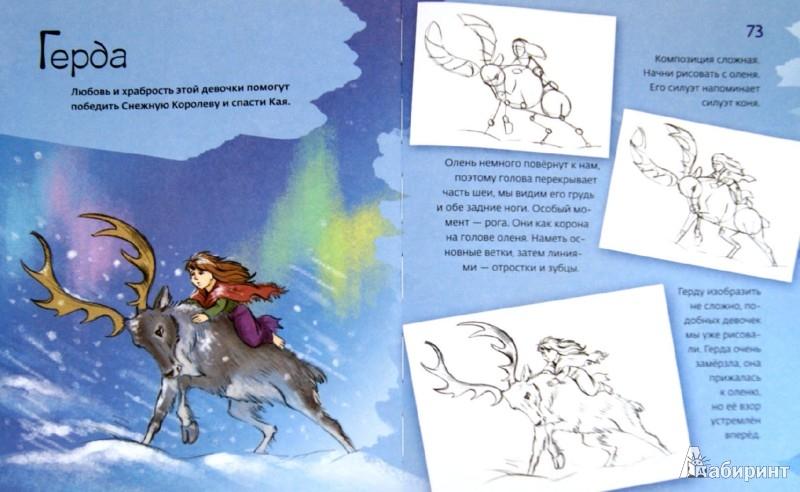 Иллюстрация 1 из 17 для Школа рисования. Герои сказок - Марина Антипова   Лабиринт - книги. Источник: Лабиринт