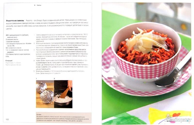 Иллюстрация 1 из 17 для Книга Гастронома. Рецепты блюд для детей - Ирина Тараторина | Лабиринт - книги. Источник: Лабиринт