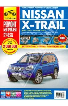 Nissan X-Trail: Руководство по эксплуатации, техническому обслуживанию и ремонтуЗарубежные автомобили<br>Предлагаем вашему вниманию руководство по ремонту и эксплуатации автомобилей Nissan X-Trail выпуска с 2007 года, рестайлинг в 2011 году, с бензиновыми двигателями объемом 2,0 л (141 л.с), 2,5 л (169 л.с.) и турбодизелями 2,0 л (150 и 173 л.с). В издании подробно рассмотрено устройство автомобиля, даны рекомендации по эксплуатации и ремонту. Специальный раздел посвящен неисправностям в пути, способам их диагностики и устранения.<br>Все подразделы, в которых описаны обслуживание и ремонт агрегатов и систем, содержат перечни возможных неисправностей и рекомендации по их устранению, а также указания по разборке, сборке, регулировке и ремонту узлов и систем автомобиля с использованием стандартного набора инструментов в условиях гаража.<br>Операции по регулировке, разборке, сборке и ремонту автомобиля снабжены пиктограммами, характеризующими сложность работы, число исполнителей, место проведения работы и время, необходимое для ее выполнения.<br>Указания по разборке, сборке, регулировке и ремонту узлов и систем автомобиля с использованием готовых запасных частей и агрегатов приведены пооперационно и подробно иллюстрированы цветными фотографиями и рисунками, благодаря которым даже начинающий автолюбитель легко разберется в ремонтных операциях.<br>Структурно все ремонтные работы разделены по системам и агрегатам, на которых они проводятся (начиная с двигателя и заканчивая кузовом). По мере необходимости операции снабжены предупреждениями и полезными советами на основе практики опытных автомобилистов.<br>Структура книги составлена так, что фотографии или рисунки без порядкового номера являются графическим дополнением к последующим пунктам. При описании работ, которые включают в себя промежуточные операции, последние указаны в виде ссылок на подраздел и страницу, где они подробно описаны.<br>В приложениях содержатся необходимые для эксплуатации, обслуживания и ремонта сведе