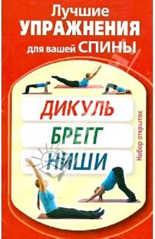 Лучшие упражнения для вашей спины. Дикуль, Брегг, Ниши. Набор открыток
