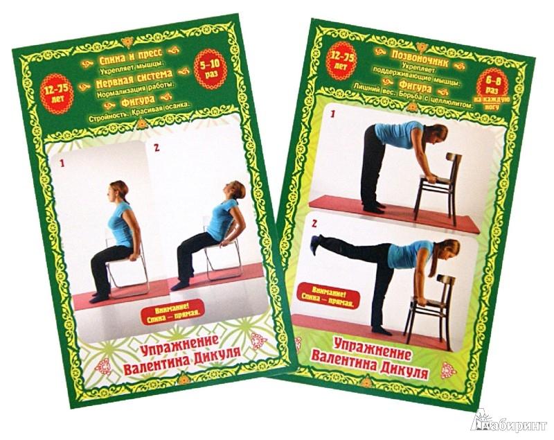 Иллюстрация 1 из 18 для Лучшие упражнения для вашей спины. Дикуль, Брегг, Ниши. Набор открыток | Лабиринт - книги. Источник: Лабиринт