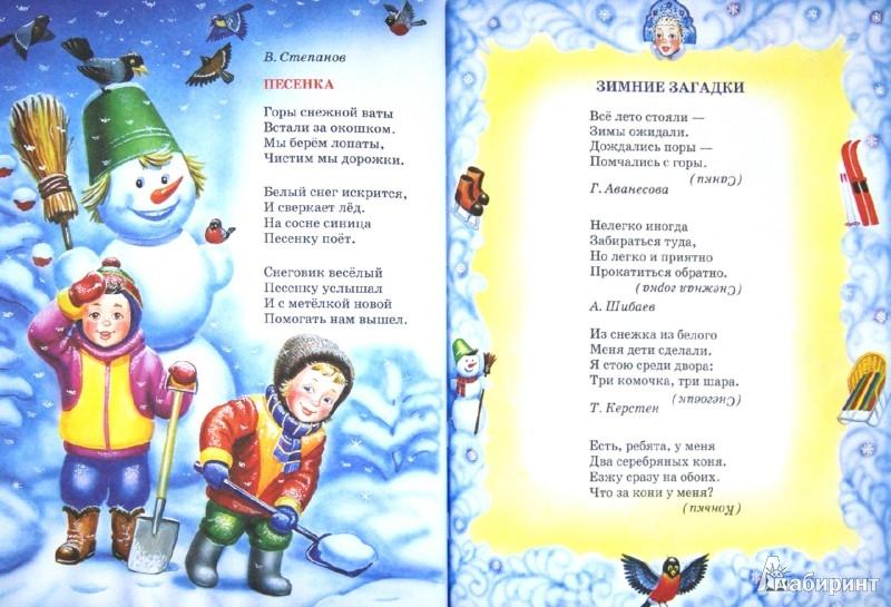 Книжка зима своими руками