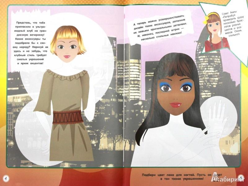 Иллюстрация 1 из 22 для Самая стильная. Твои яркие аксессуары - Хайди Элфорд   Лабиринт - книги. Источник: Лабиринт