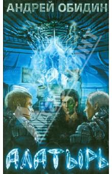 Алатырь: Хроники Мидгард-Земли