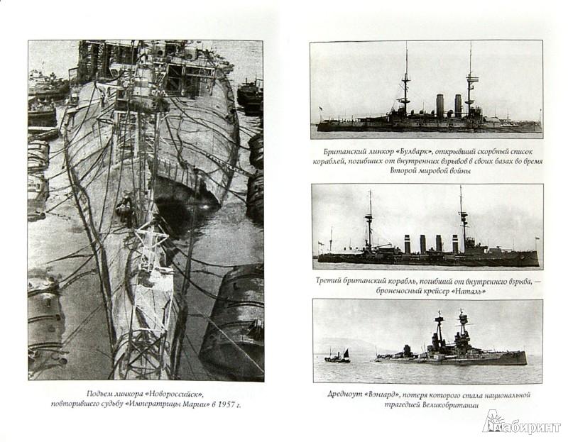 Иллюстрация 1 из 16 для Неизвестные страницы истории российского флота - Влад Виленов   Лабиринт - книги. Источник: Лабиринт
