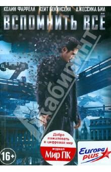 Вспомнить все (2012) (DVD) Коламбия