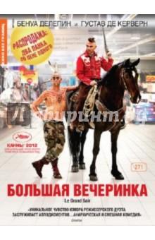 Большая вечеринка (DVD) Новый диск