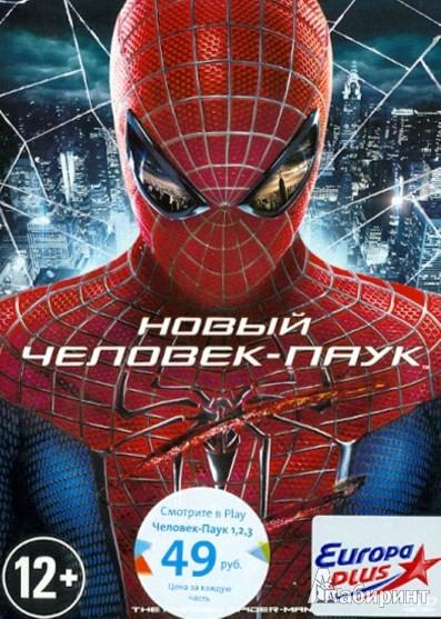 Иллюстрация 1 из 7 для Новый Человек-паук (DVD) - Марк Уэбб | Лабиринт - видео. Источник: Лабиринт