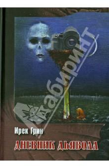 Дневник дьяволаМистическая зарубежная фантастика<br>Роман Ирека Грина Дневник дьявола - это актуальная реальность и мистическая фантасмагория, философская притча и социальный триллер.<br>Фотограф, одержимый дьявольским желанием запечатлеть момент смерти человека, миг отделения души от тела, не в силах воспрепятствовать очередному убийству, если оно может дать ему шанс сделать вожделенный кадр. Кто исподволь манипулирует им и кто на самом деле автор дневника?<br>