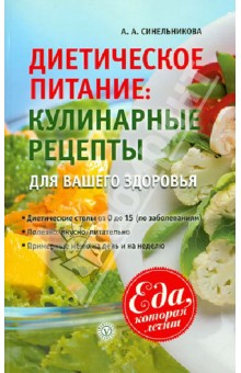 книга диетическое питание скачать