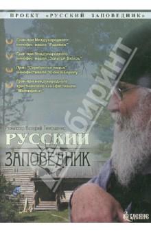 Русский заповедник (DVD)