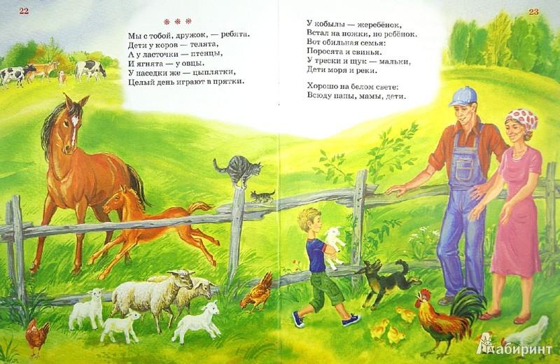 Иллюстрация 1 из 27 для Времена года - Владислав Бахревский | Лабиринт - книги. Источник: Лабиринт