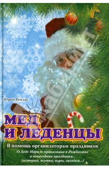 Мед и леденцы. В помощь организаторам праздниковОрганизация праздников<br>Эта книга - не только руководство по проведению праздников и их наполнению (в частности Рождества, и Нового года). Это еще и шутливые интересные истории, и поучительные события и размышления о воспитании... Поэтому эту книгу полюбили во многих семьях.<br>Дети есть дети, - обычно говорят. Вряд ли кто с первого раза поймет, православный человек перед ним или нет. А уж тем более ребенок - так же резвится и бегает в детском саду, школе, на улице, гоняет мяч, смеется, шалит... Подвижные игры не делятся на игры для православных и не для православных детей. Но автор надеется, что, кто бы ни прочел книгу, увидит, чем различаются праздники Нового года и Рождества Христова, радость сердца и радость духовная, сумеет отличить вкус леденцов и вкус меда, поймет, что мир ребенка может стать богаче, чище, вдумчивее от соприкосновения с праздником Рождества Христова. При этом вкус к леденцам он вряд ли потеряет.<br>Недаром Ватикан закупал у СССР триста мультфильмов. Негде было больше найти такого градуса нравственности, как в безбожной стране.<br>Ю. Веялис<br>2-е издание, исправленное и дополненное.<br>