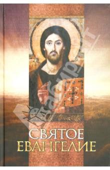 Святое ЕвангелиеБиблия. Книги Священного Писания<br>Евангелие - книга четырех апостолов-евангелистов: Матфея, Марка, Луки и Иоанна Богослова.<br>