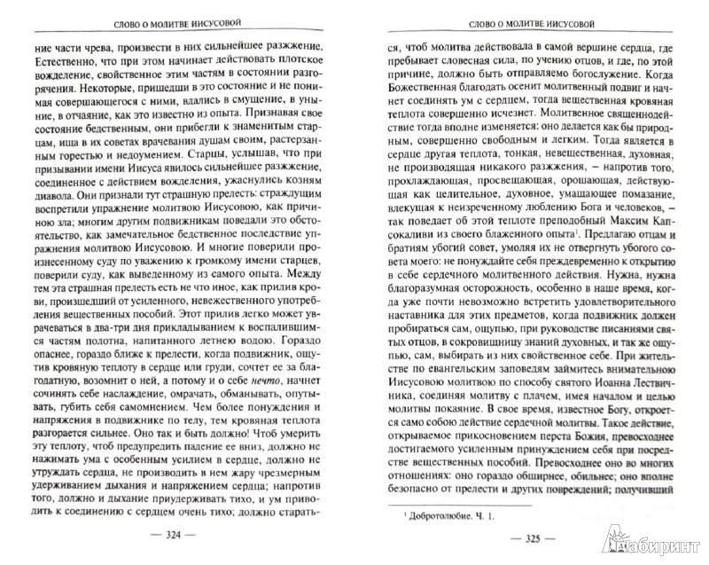 Иллюстрация 1 из 14 для Слово о человеке - Игнатий Святитель | Лабиринт - книги. Источник: Лабиринт