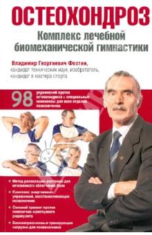 Борщенко Система Умный Позвоночник Скачать