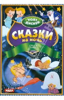 Уолт Дисней. Сказки на ночь (DVD) ИДДК