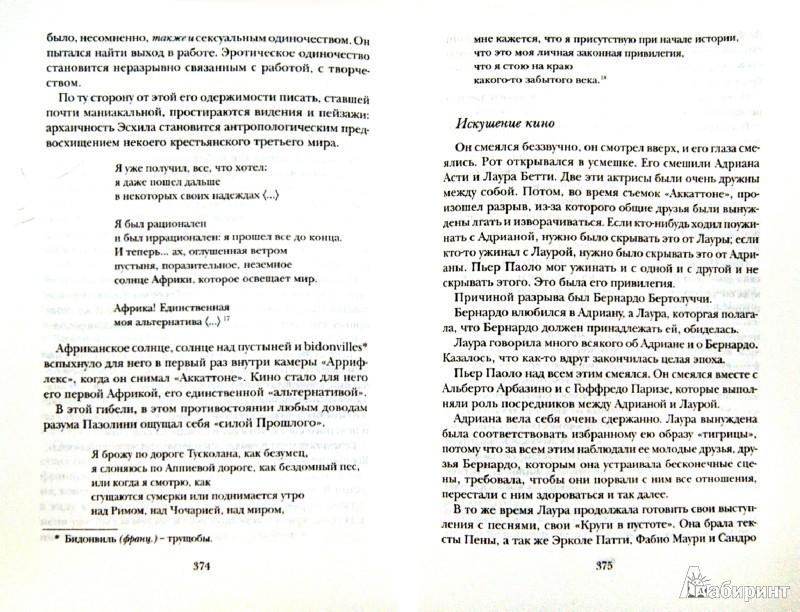 Иллюстрация 1 из 21 для Жизнь Пазолини - Энцо Сичилиано   Лабиринт - книги. Источник: Лабиринт