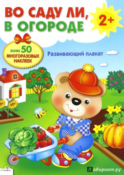 """Иллюстрация 1 из 22 для Развивающий плакат-игра с многоразовыми наклейками. """"Во саду ли, в огороде""""   Лабиринт - книги. Источник: Лабиринт"""