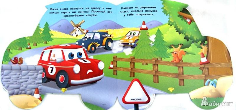 Иллюстрация 1 из 13 для Кто быстрее? Задания, раскраски, наклейки | Лабиринт - книги. Источник: Лабиринт