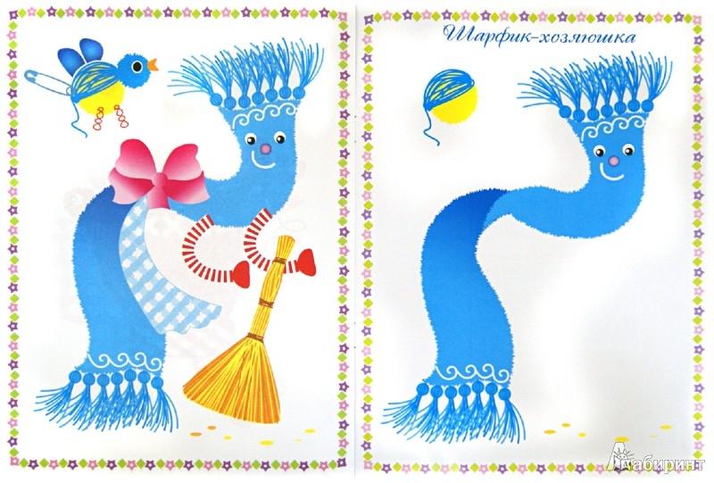 Иллюстрация 1 из 20 для Забавные наклейки. Ушки, лапки и хвосты | Лабиринт - книги. Источник: Лабиринт