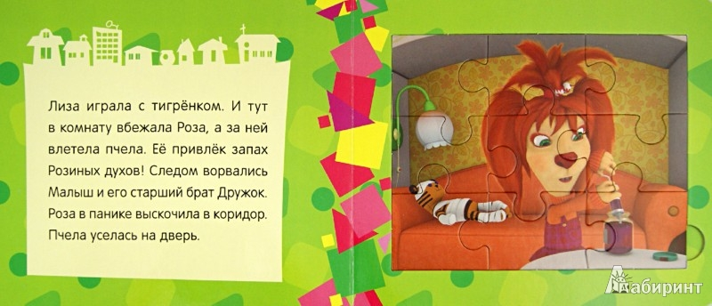 Иллюстрация 1 из 6 для Барбоскины. Пчелка. Книжка-мозаика   Лабиринт - книги. Источник: Лабиринт