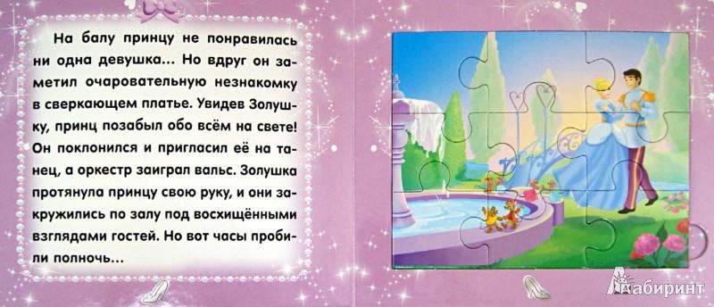 Иллюстрация 1 из 5 для Хрустальная туфелька. Золушка. Книжка-мозаика   Лабиринт - книги. Источник: Лабиринт