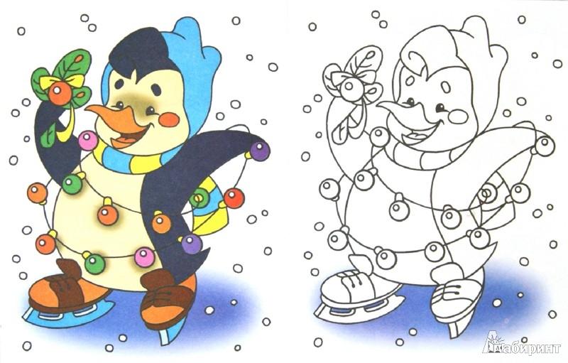 Иллюстрация 1 из 9 для Посмотри и раскрась. Новогодние каникулы | Лабиринт - книги. Источник: Лабиринт