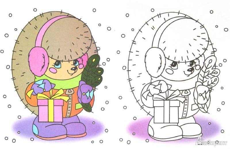 Иллюстрация 1 из 9 для Новогодние подарки   Лабиринт - книги. Источник: Лабиринт