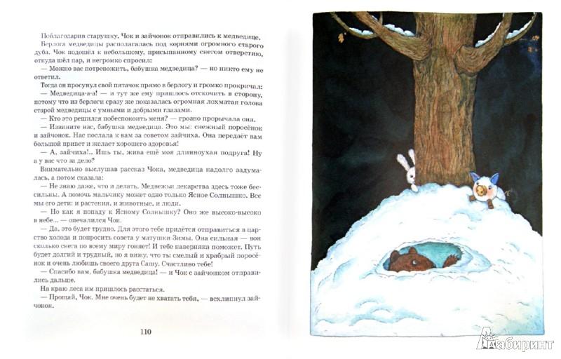 Иллюстрация 1 из 25 для Зимняя сказка и другие новогодние истории | Лабиринт - книги. Источник: Лабиринт