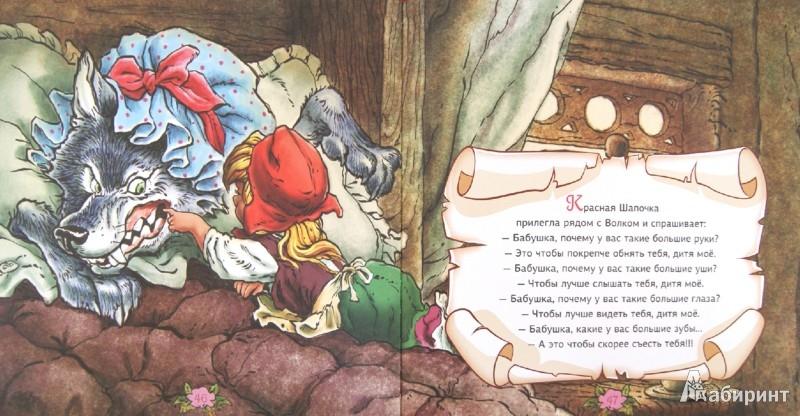 Иллюстрация 1 из 35 для Красная Шапочка - Шарль Перро | Лабиринт - книги. Источник: Лабиринт