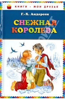 Снежная королеваСказки зарубежных писателей<br>В книге представлена сказка Г.К.Андерсена Снежная королева.<br>Для младшего школьного возраста.<br>