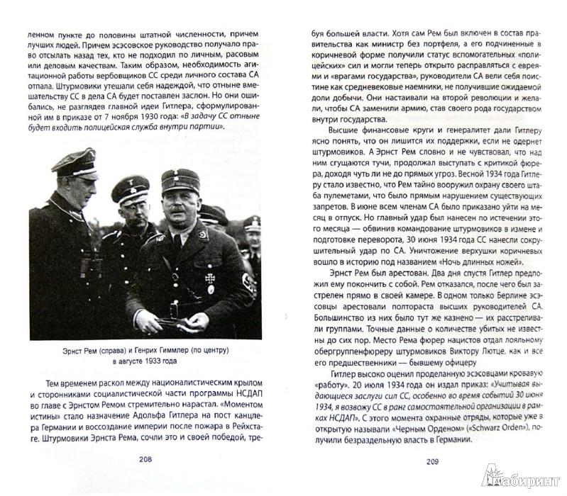 Иллюстрация 1 из 8 для Тайная миссия Третьего Рейха - Антон Первушин | Лабиринт - книги. Источник: Лабиринт