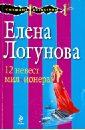Логунова Елена Ивановна 12 невест миллионера